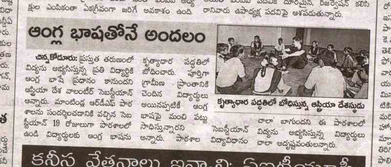 MS Paper cutting eenadu